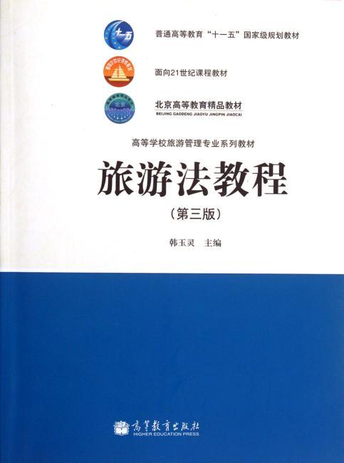 高等学校旅游管理专业系列教材:旅游法教程(第3版)