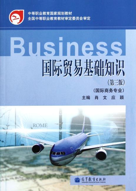 中等职业教育国家规划教材:国际贸易基础知识(国际商务专业)(第3版)