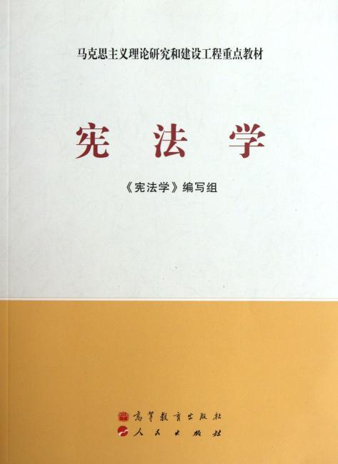 宪法学》 宪法学