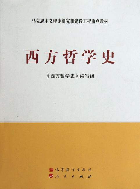 西方哲学史》 本书编写组, 西方哲学史