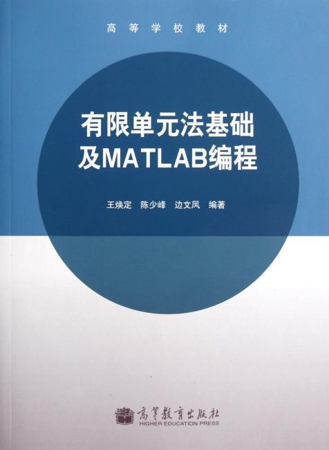 有限单元法基础及MATLAB编程