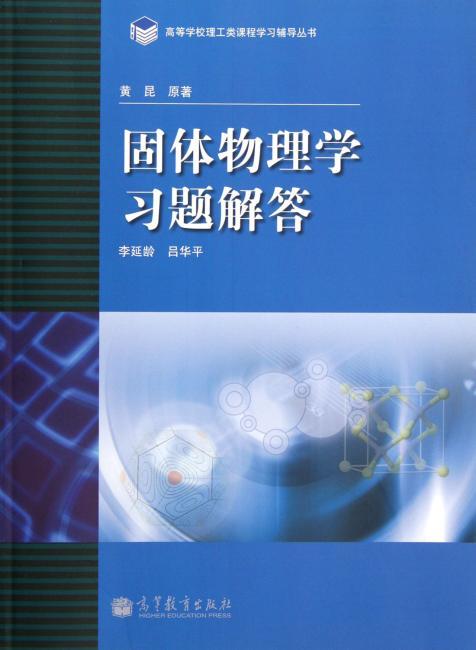 高等学校理工类课程学习辅导丛书:固体物理学习题解答