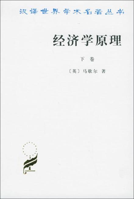 经济学原理(下卷)