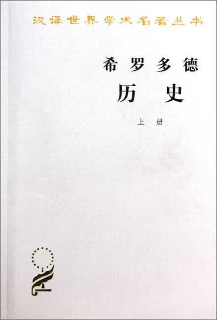 希罗多德历史(套装共2册)