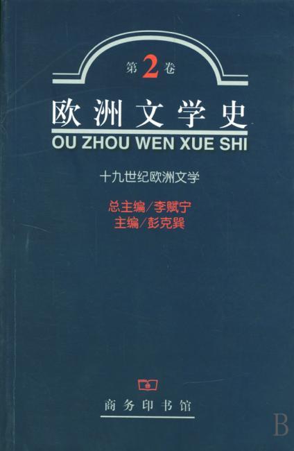 欧洲文学史(第2卷):十九世纪欧洲文学