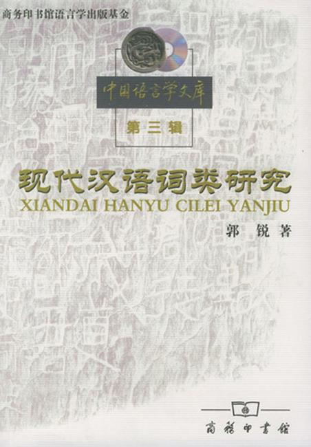 现代汉语词类研究