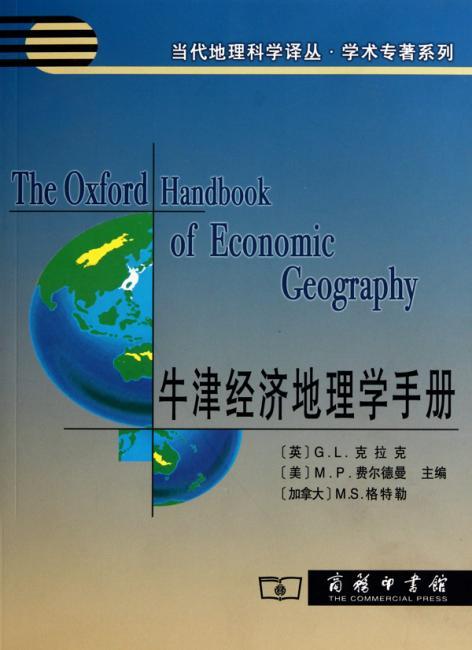 牛津经济地理学手册