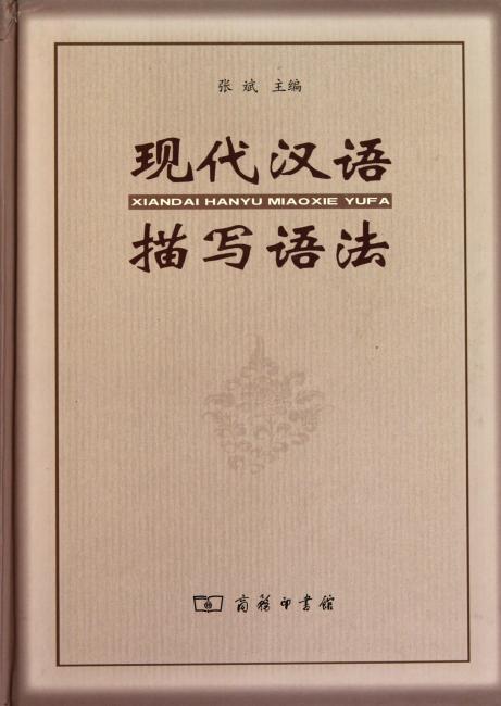 现代汉语描写语法