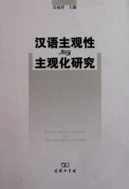 汉语主观性与主观化研究