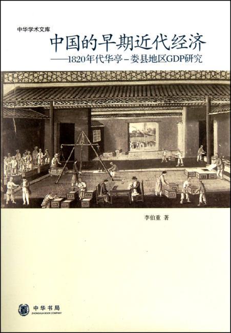 中国的早期近代经济:1820年华亭-娄县地区GDP研究
