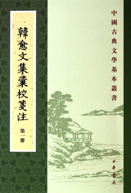 韩愈文集汇校笺注(繁体竖排版)(套装共7册)