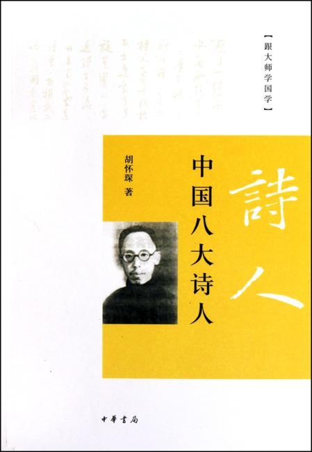 跟大师学国学:中国八大诗人