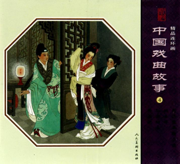 中国戏曲故事4(套装共4册)