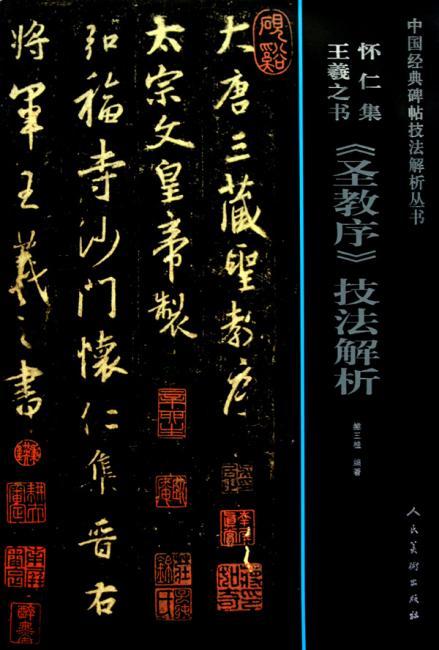 怀仁集王羲之书圣教序》技法解析