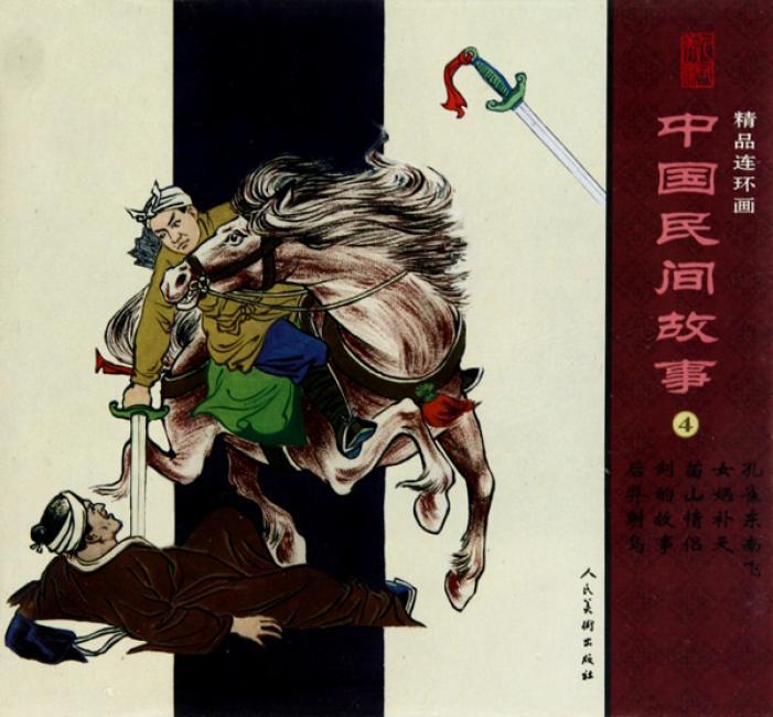中国民间故事(4)(套装共5册)