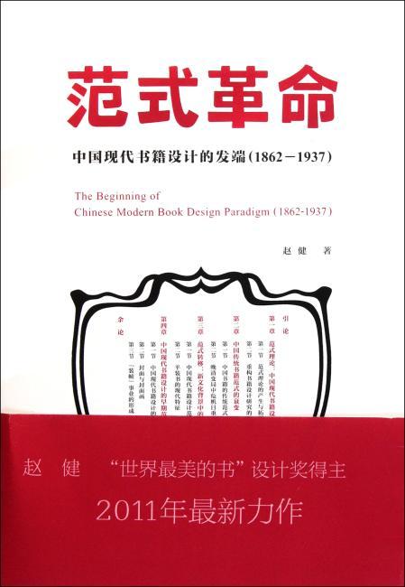 范式革命:中国现代书籍设计的发端1862-1937