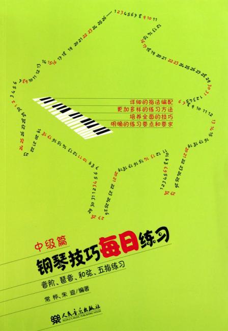 钢琴技巧每日练习:音阶、琶音、和弦、五指练习(中级篇)