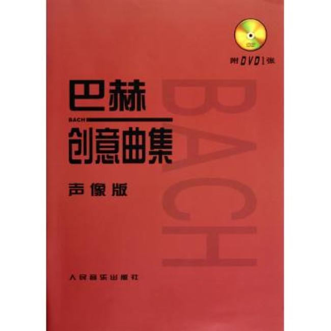 巴赫创意曲集(声像版)(附DVD光盘1张)