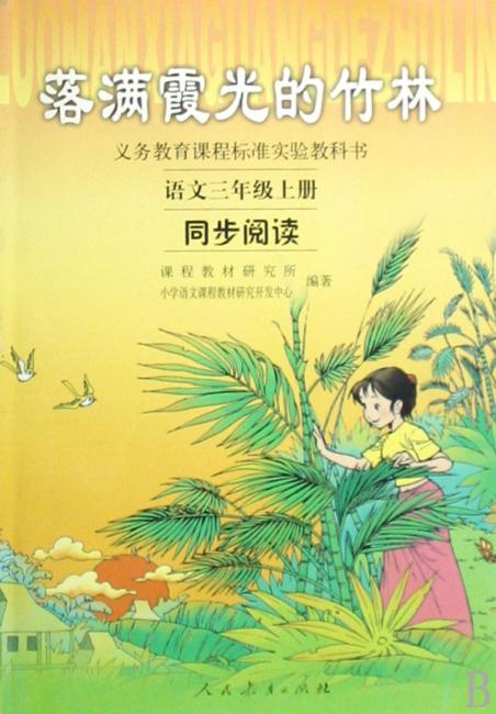 落满霞光的竹林:语文三年级上册同步阅读 (落满霞光的竹林:语文三年级上册同步阅读)
