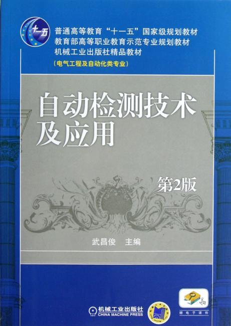 自动检测技术及应用(第2版)