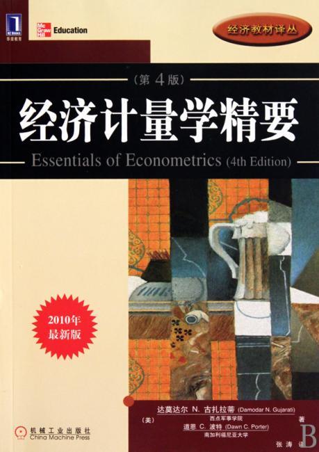 经济计量学精要(第4版)(2010年最新版)