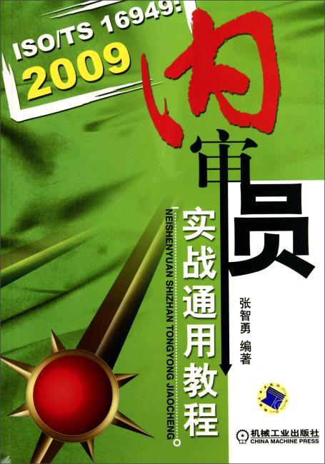 ISO/TS 16949:2009内审员实战通用教程