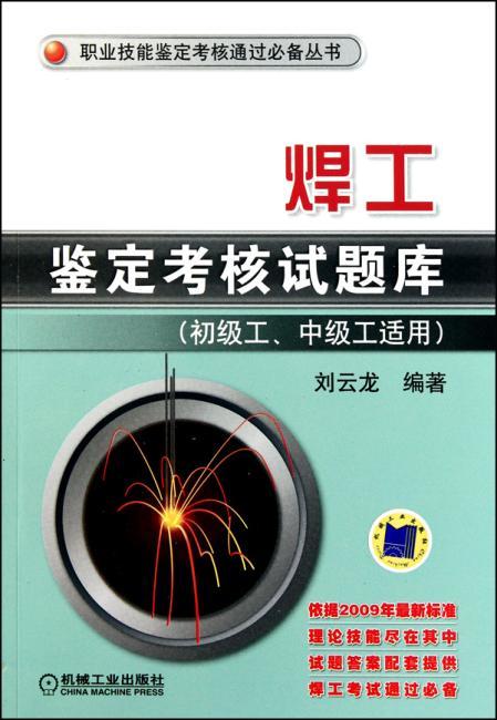 焊工鉴定考核试题库(初级工、中级工适用)