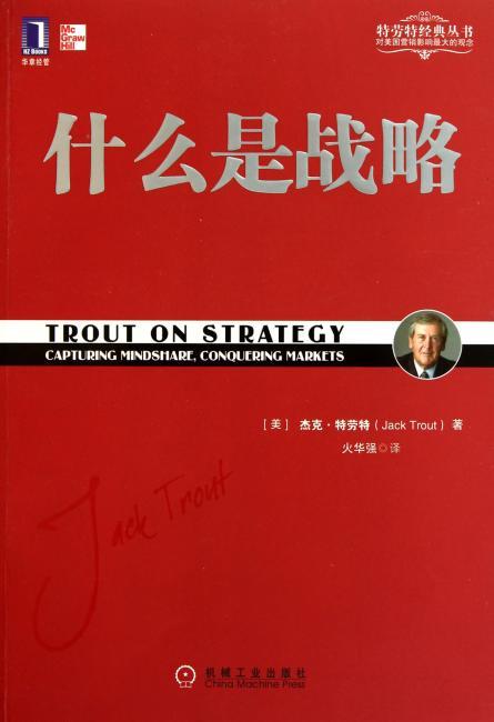 什么是战略(华章管理大师经典系列 讲述真正的商业战略,如何做出战略并有效实施,告别价格战)
