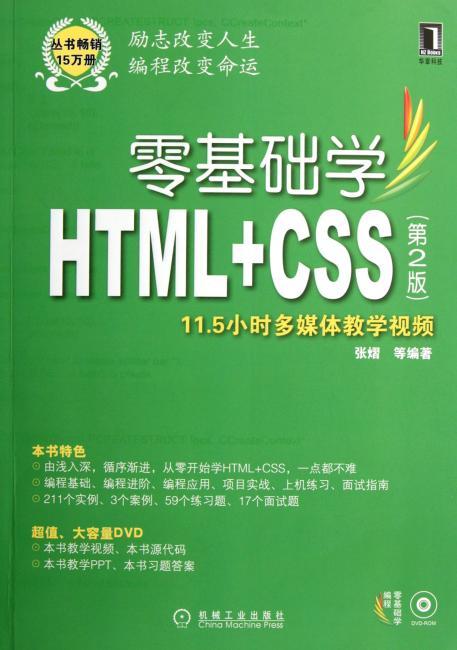 零基础学HTML+CSS(第2版)(附光盘)