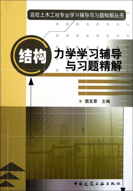 高校土木工程专业学习辅导与习题精解丛书:结构力学学习辅导与习题精解