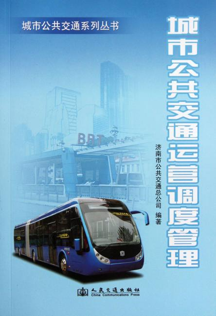 城市公共交通运营调度管理