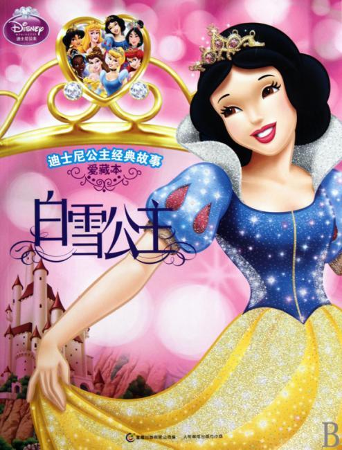 迪士尼公主经典故事?白雪公主(爱藏本)