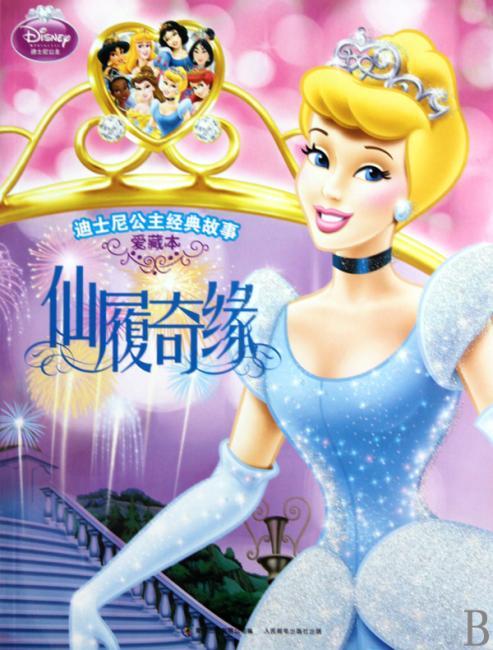 迪士尼公主经典故事:仙履奇缘(爱藏本)