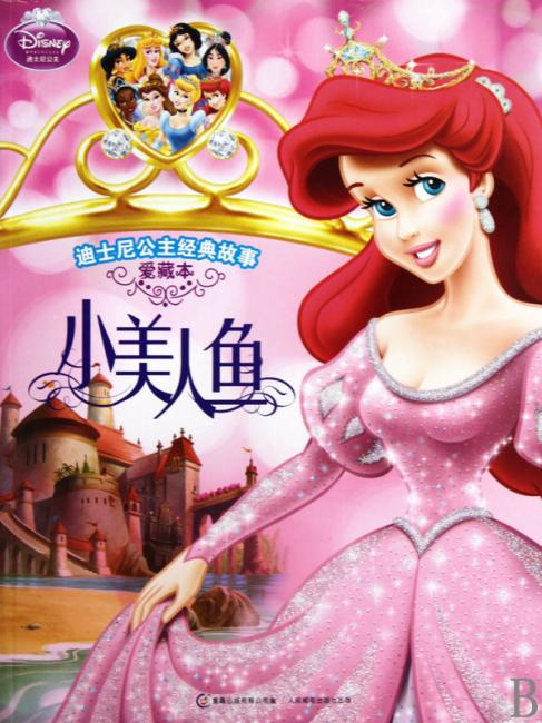 迪士尼公主经典故事:小美人鱼(爱藏本)
