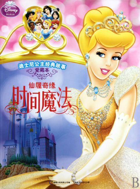 迪士尼公主经典故事:仙履奇缘?时间魔法(爱藏本)