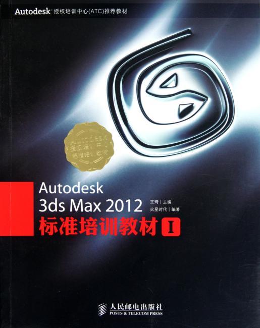 Autodesk 3ds Max 2012标准培训教材1(附光盘1张)