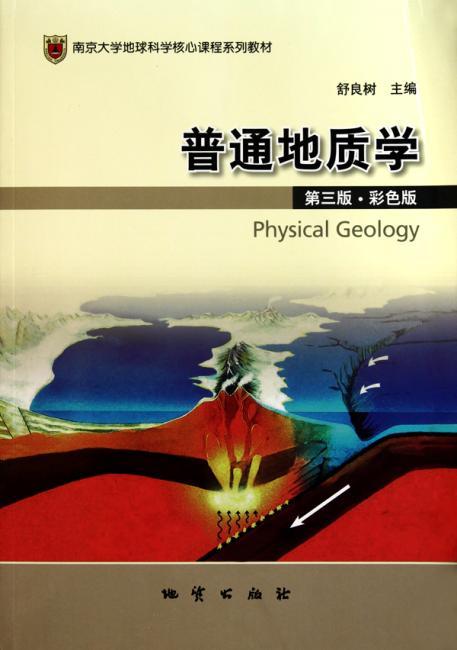 普通地质学(第3版)(彩色版)