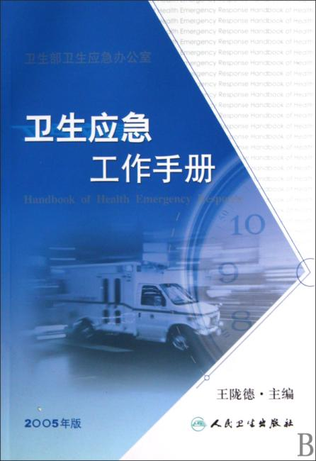 卫生应急工作手(2005年版)