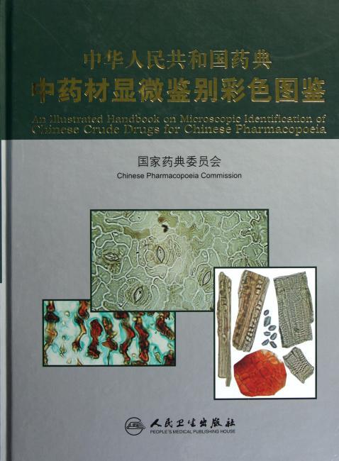 中华人民共和国药典中药材显微鉴别彩色图鉴