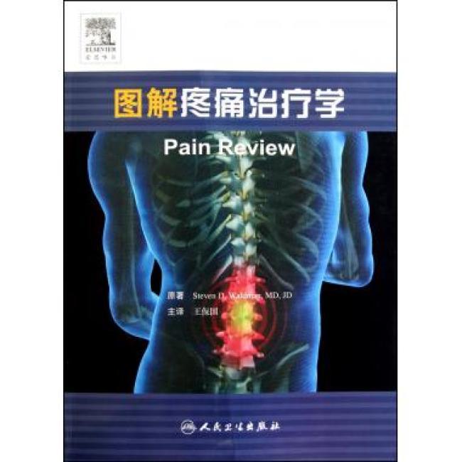 图解疼痛治疗学