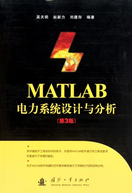 MATLAB电力系统设计与分析(第3版)