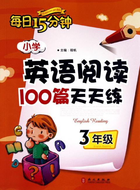 每日15分钟:小学英语阅读100篇天天练(3年级)
