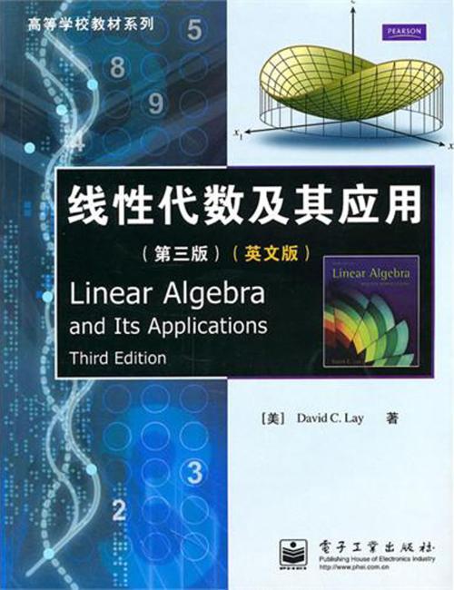线性代数及其应用(第3版)(英文版)