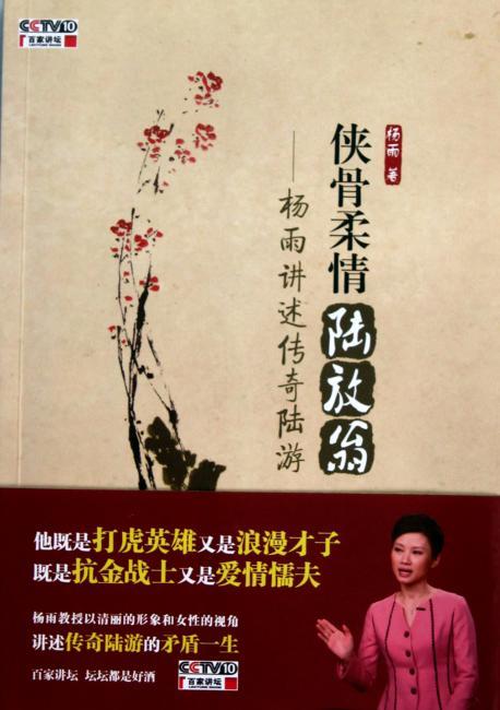 侠骨柔情陆放翁:杨雨讲述传奇陆游(附DVD光盘1张)