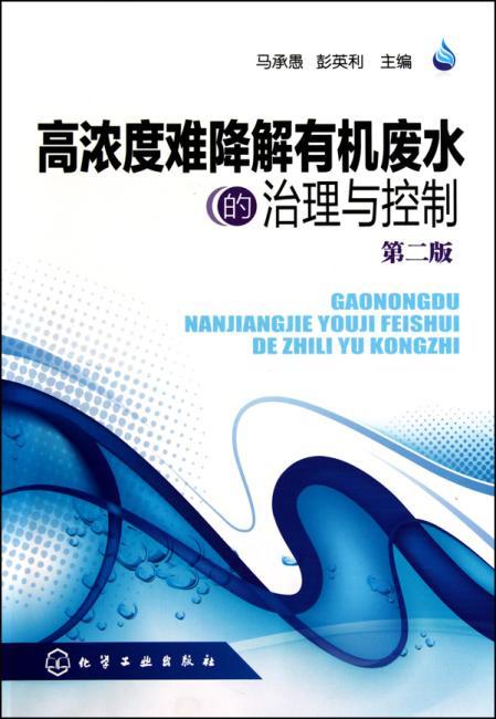 高浓度难降解有机废水的治理与控制(第2版)