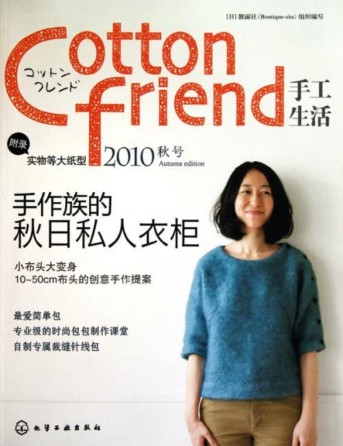 Cotton friend 手工生活?2010秋号:手作族的秋日私人衣柜