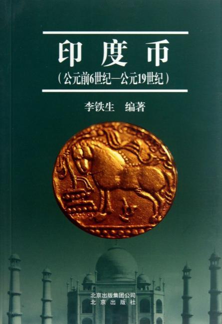 印度币:公元前6世纪-公元19世纪