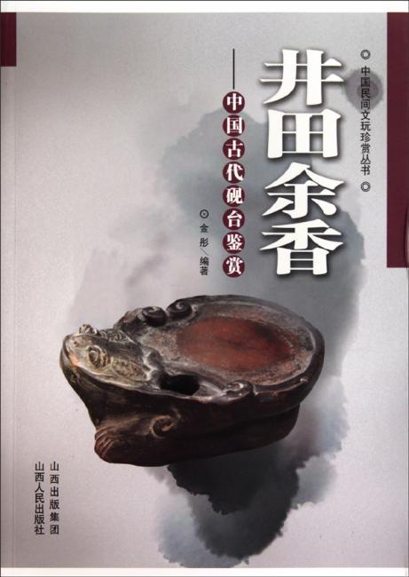 井田余香:中国古代砚台鉴赏