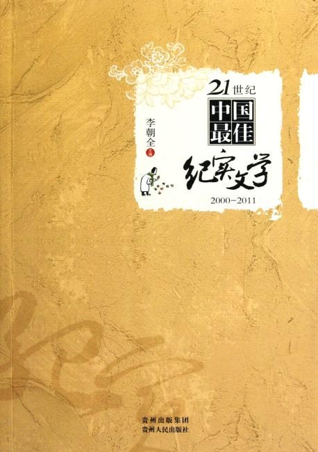 21世纪中国最佳纪实文学(2000-2011)