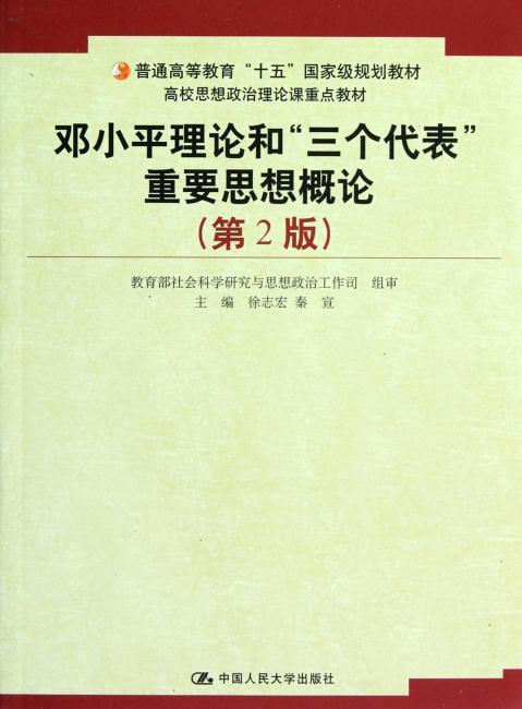 """邓小平理论和""""三个代表""""重要思想概论(第2版)"""